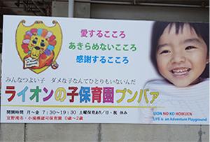 ライオンの子保育園プンバァ